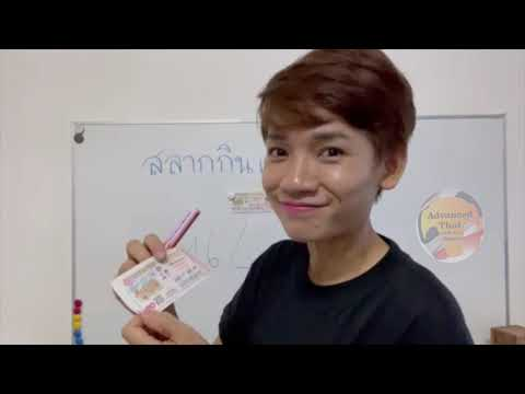 #LearnThai Advanced Thai 47 - The Art of Choosing Lottery Numbers in Thailand