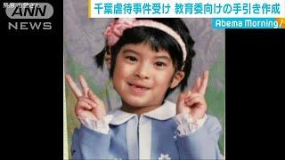 千葉虐待事件受け 文科省が教育委向けの手引き作成(19/05/10)