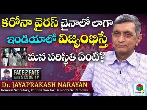కరోనా వైరస్ విజృంభిస్తే మన పరిస్థితి ఏంటి? Dr Jayaprakash Narayan About CoronaVirus Precautions