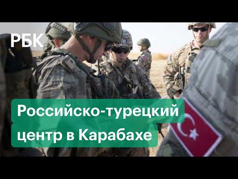 Турция в Карабахе. Кому и зачем нужен Российско-турецкий центр в Азербайджане?