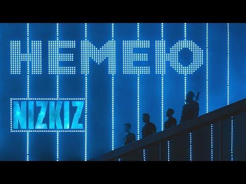 Смотреть клип Nizkiz - Немею
