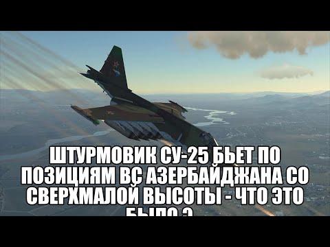 Штурмовик Су-25 бьет по позициям ВС Азербайджана со сверхмалой высоты - что это было ?...