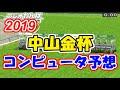 2019年 中山金杯 コンピュータ予想 【競馬シミュレーション】
