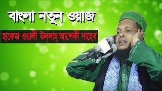 Download Video Maulana Oli ullah Aseki Waz MP3 3GP MP4