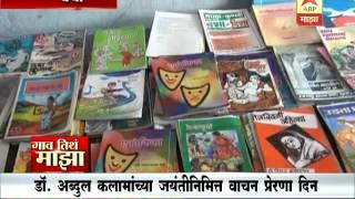 Gaon Tithe Majha 7pm    Wardha : Dr  APJ Abdul Kalam Jayanti 15 10 2016