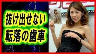 よろしければチャンネル登録お願い致します! 【衝撃】坂口杏里を . 【...