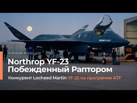 Northrop YF-23. Конкурент