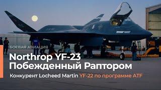 Northrop YF-23. Конкурент для F-22 Raptor по программе ATF