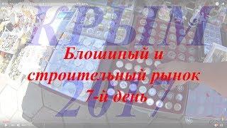 Ялта, Крым, Россия. Блошиный и строительный рынок  7-й день