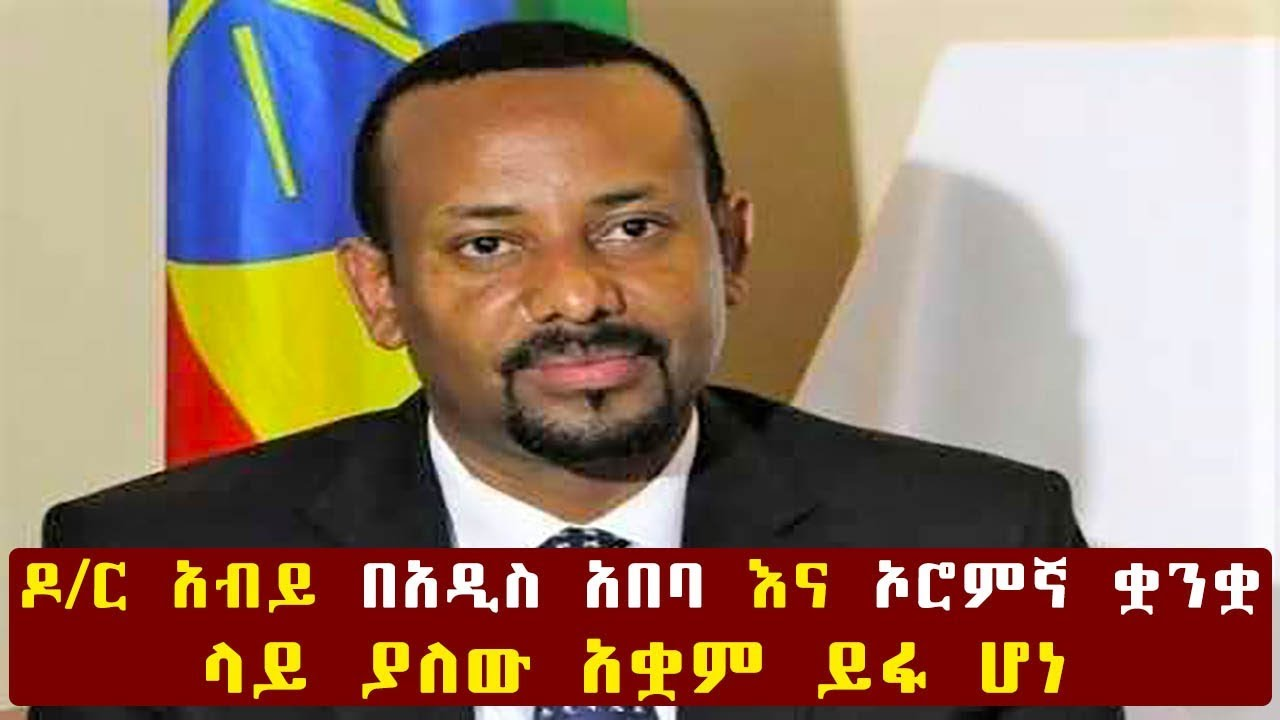 Dr. Abiy Ahmed About Addis Ababa