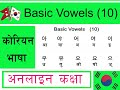 korean language -1, korean vowels in nepali | korean bhasa |2019|