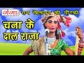 Download Chana Ke Daal Raja | चना के दाल राजा | Bhojpuri Nautanki Nach Programme MP3 song and Music Video