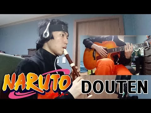 나루토 브금 동천 리코더+기타 (Naruto BGM Douten recorder+guitar)