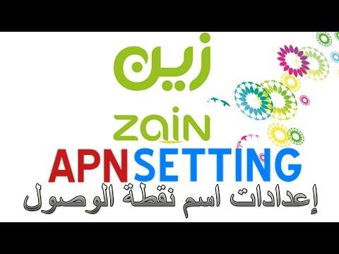 شرح إعداد وضبط انترنت شبكة زين وسودانى يدوي | Doovi
