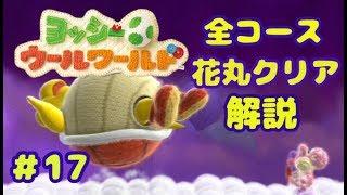 ◆全コース花丸クリア!ヨッシーウールワールド解説実況 #17