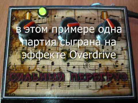 OverDrive и Distortion эффекты
