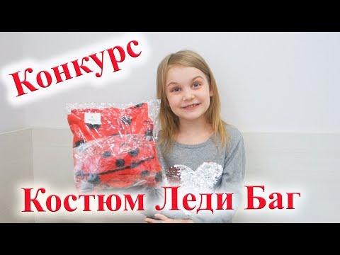 Костюм Леди Баг РОЗЫГРЫШ КОСТЮМА ЛЕДИ БАГ