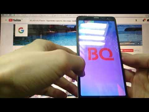 BQ 6010 Practic Hard Reset Удаление пароля