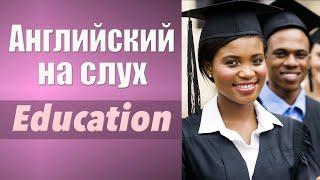 Английский на слух. Аудирование. Education. Образование