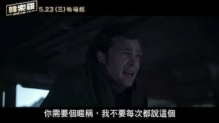 《星際大戰外傳:韓索羅》韓索羅的轉變 5月23日(三)晚場起 無索忌憚