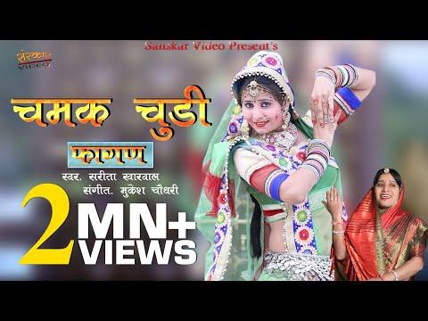 Marwadi New Hit Fagan Song 2018 !! Sarita Kharwal Hit Fagan song 2018 !! Chamak Chudi !! छमक चुडी !!