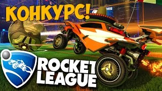 [Конкурс!] Rocket League!