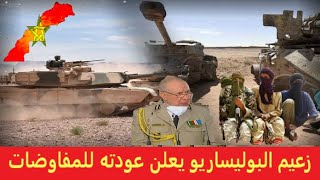 بعد الهزائم زعيم البوليساريو يعلن نهاية العمل العسكري الوهمي