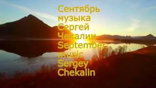 Сентябрь. Музыка  Сергея Чекалина. September. Music Sergei Chekalin.
