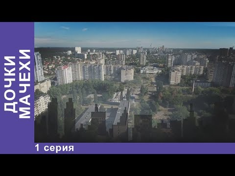Дочки-Мачехи. 1 Серия. Мелодрама 2018. Лучшие Мелодрамы StarMedia - Ruslar.Biz