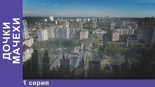 Дочки-Мачехи. 1 Серия. Мелодрама 2018. Лучшие Мелодрамы StarMedia