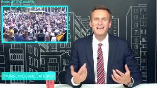 ГРУЗИЯ БЕЗ РОССИЯН  Алексей Навальный 2019 Новости Грузии