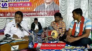 जगत में कोई ना पर्मानेंट केशव प्रसाद गुप्ता (लोक कला महोत्सव चितवरिया)