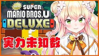 【New スーパーマリオブラザーズ U デラックス】未知数すぎる【ホロライブ/桃鈴ねね】