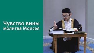 Чувство вины и молитва Моисея