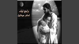 Ya Saheb El Hanan