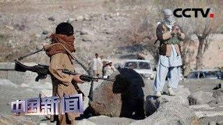 [中国新闻] 新闻观察:各有所求 美国与塔利班难言再见 | CCTV中文国际