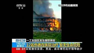 Chine : explosion mortelle et inexpliquée dans une usine chimique