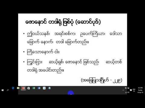 B1008. MMM Abhidhamma - Batch 1 - Vithi 8 (10 April 2016)