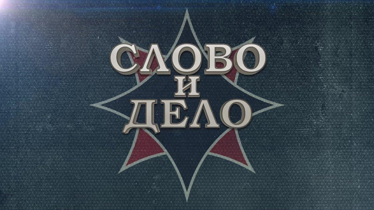 """""""Слово и Дело"""". Выпуск №49. Сергей Савельев"""
