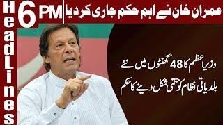 PM Imran Khan make another big decision   Headlines 6 PM   23 September 2018   Express News