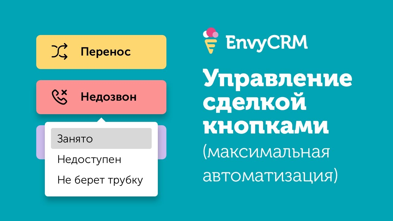 Первая фишка EnvyCRM Управление сделкой кнопками максимальная автоматизация