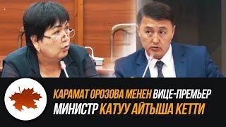 Карамат Орозова менен вице-премьер министр катуу айтыша кетти.