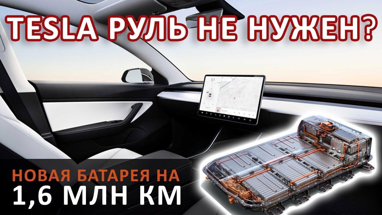 Автоновости: новые фишки Tesla Model S и X, проблемы e-tron от Audi… (выпуск №9: 20.04-26.04.2019)