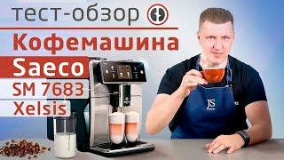кофеварка Philips Saeco Xelsis SM 7580 обзор