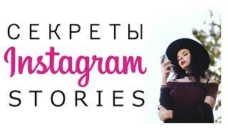 СЕКРЕТЫ И ЛАЙФХАКИ INSTAGRAM STORIES | Инстаграм - Лайфхаки | Как использовать инстаграм истории ?