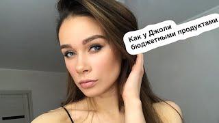 Макияж как у Анджелины Джоли БЮДЖЕТНОЙ КОСМЕТИКОЙ/ пошаговое обучение