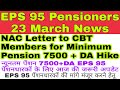 EPS 95 LATEST UPDATE | NAC Letter to CBT Members for Minimum Pension 7500 + DA