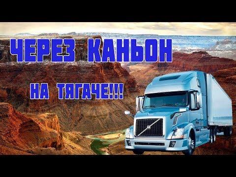 Через великий Каньон на грузовике!! Дальнобой по США!