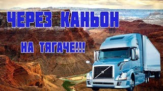 видео: Через великий Каньон на грузовике! РАБОТА В США водителем трака
