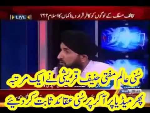 Zakir Naik Ka Operation on Capital Tv by Mufti Hanif Qureshi Panjtani